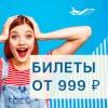 Билеты от 999 рублей!
