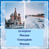 Весной в Геленджик из Москвы