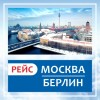 Рейс Москва — Берлин