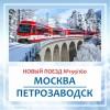 Новый поезд №159/160 Москва — Петрозаводск
