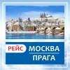 Рейс Москва — Прага